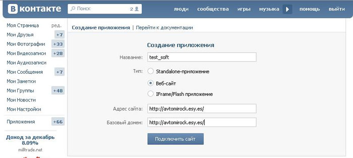 Как сделать веб сайт как вконтакте