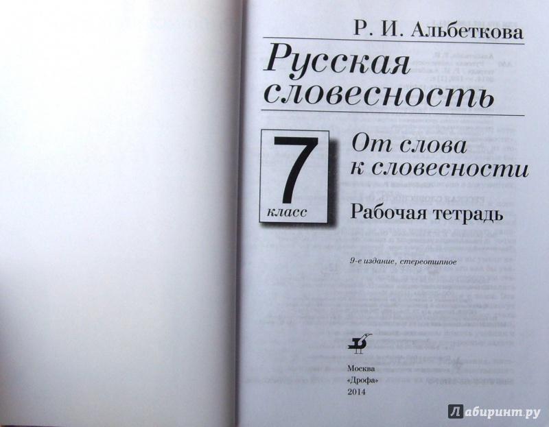 Словесности русской класс альбеткова гдз по 6 i