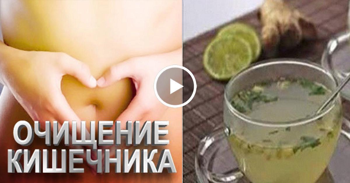 Очищение кишечник и печень в домашних условиях