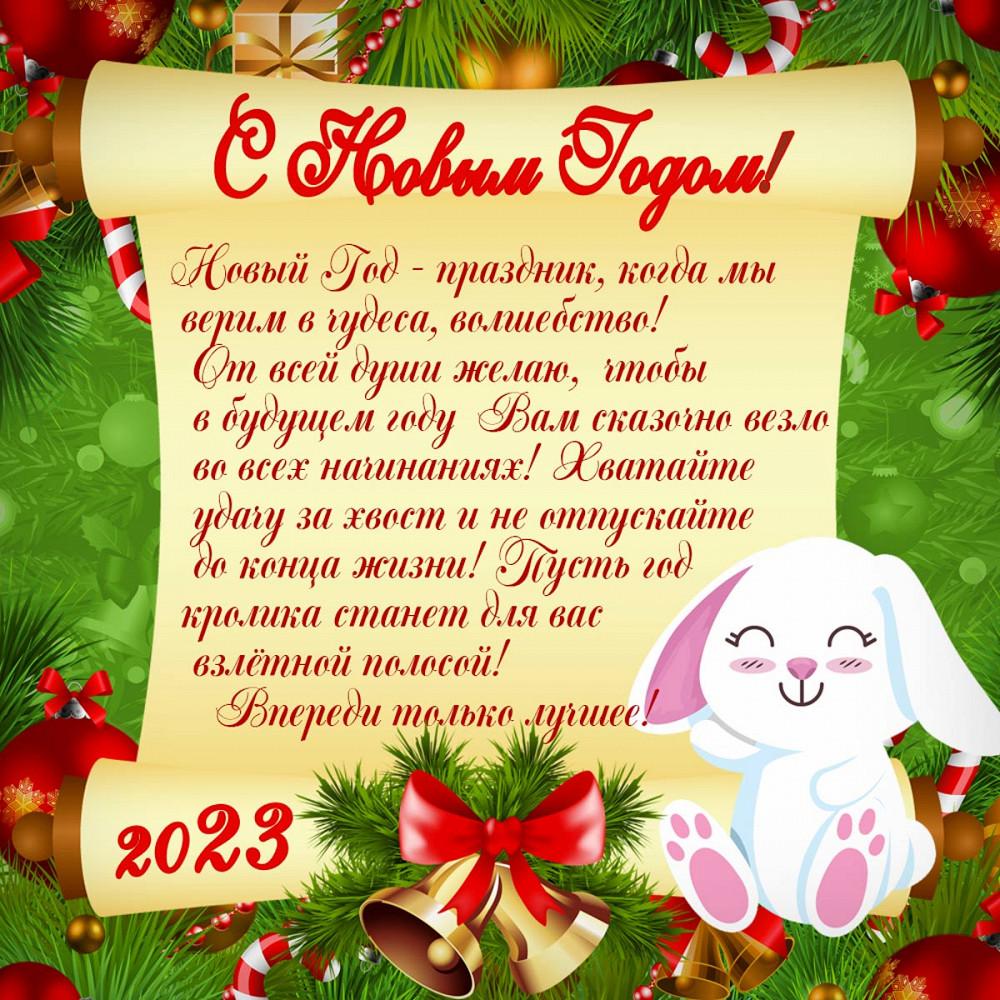 Поздравление с новым годом год обезьяны для