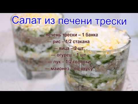 Как приготовить салат из печени трески рецепты с