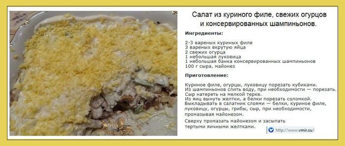 Салат из куриной грудки и шампиньонами рецепты с