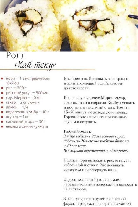 Суши роллы рецепт пошаговые