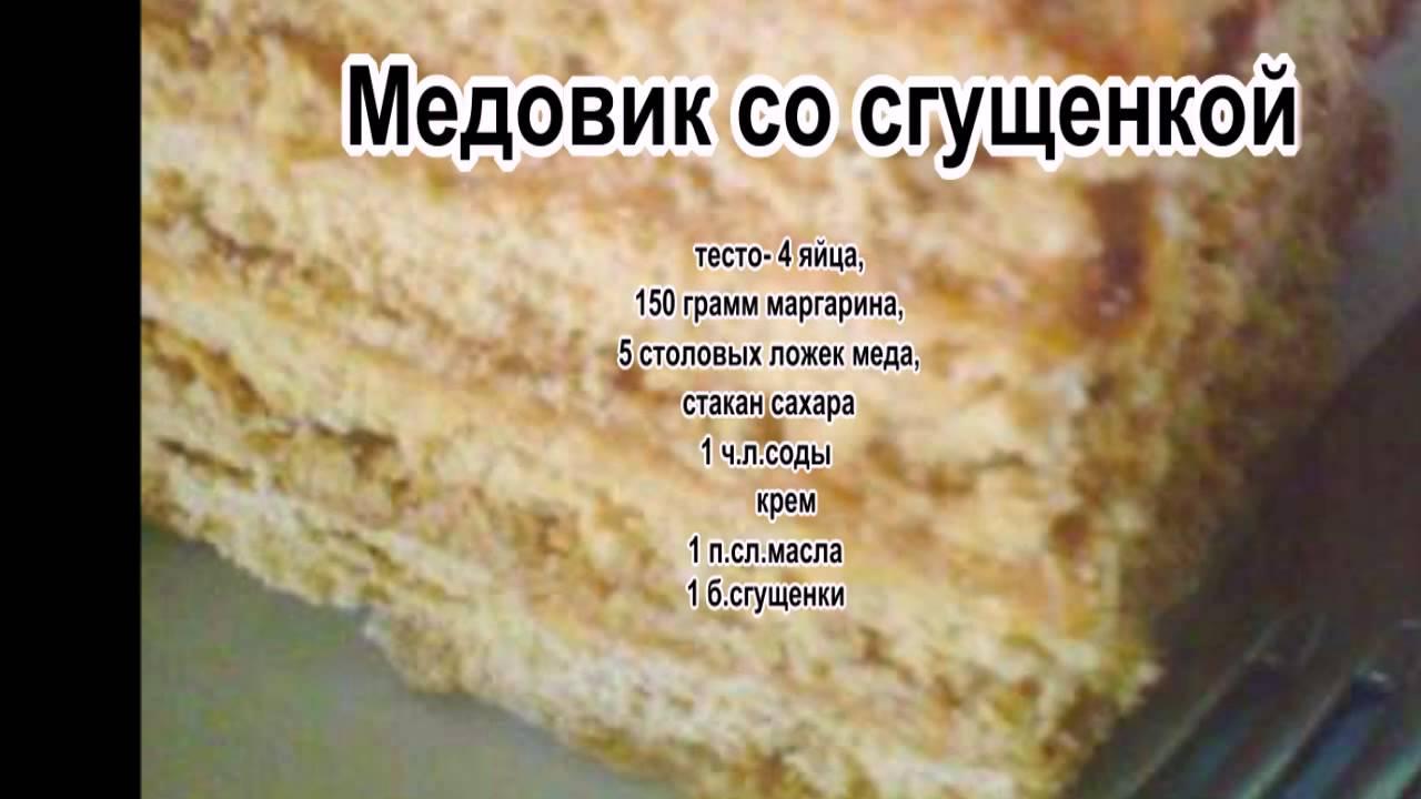 Медовик со сгущенкой рецепты с пошагово