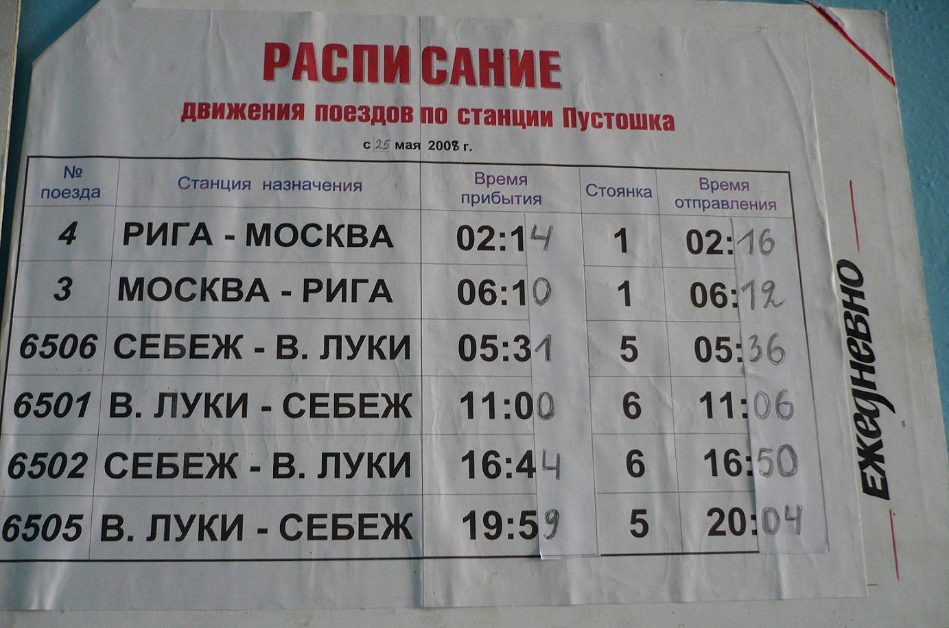 Ковров расписание электрички