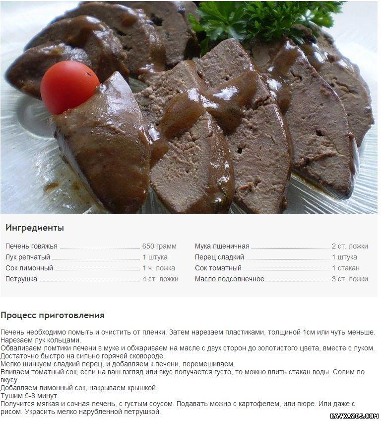 Как вкусно пожарить говяжью печенку пошаговый рецепт с