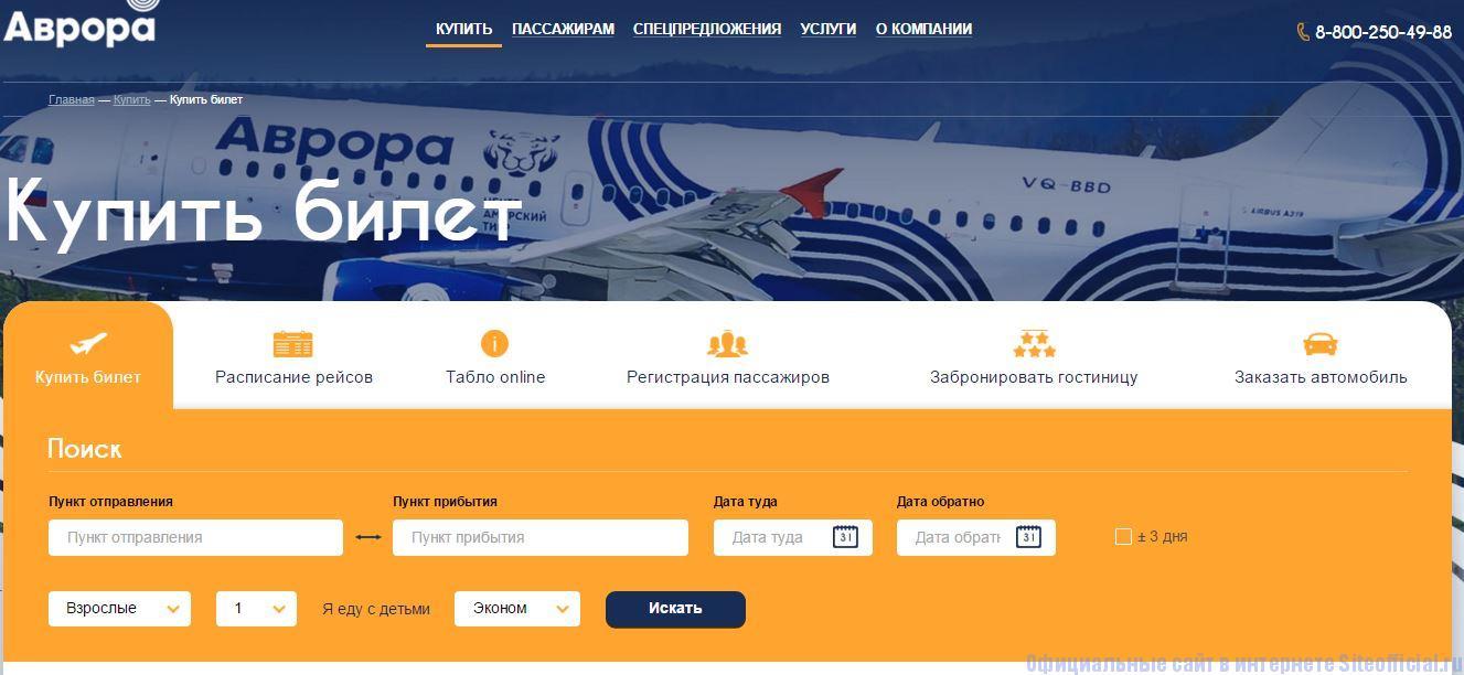 Купить Билет На Самолет Дешево Аэрофлот Официальный