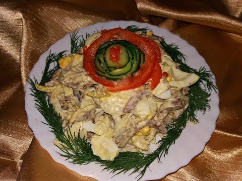 Рецепты салатов простых и вкусных с из языка
