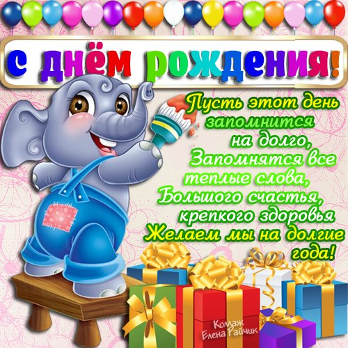 Поздравления с днем рождения малышу картинки