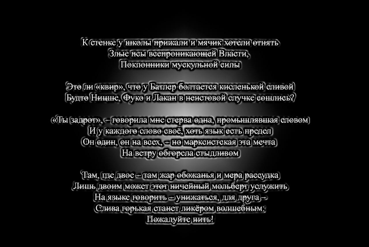 Стихотворение представителя квир-интеллектуалов Петра Разумова