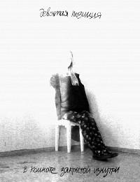 «4 позиции Бруно» опубликовали новую запись