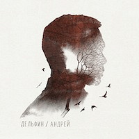 Восьмой альбом Дельфина выйдет 9 декабря