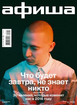 С 2016 года журнал «Афиша» будет выходить четыре раза в год