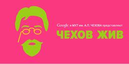 Google организует новый читательский марафон «Чехов жив»