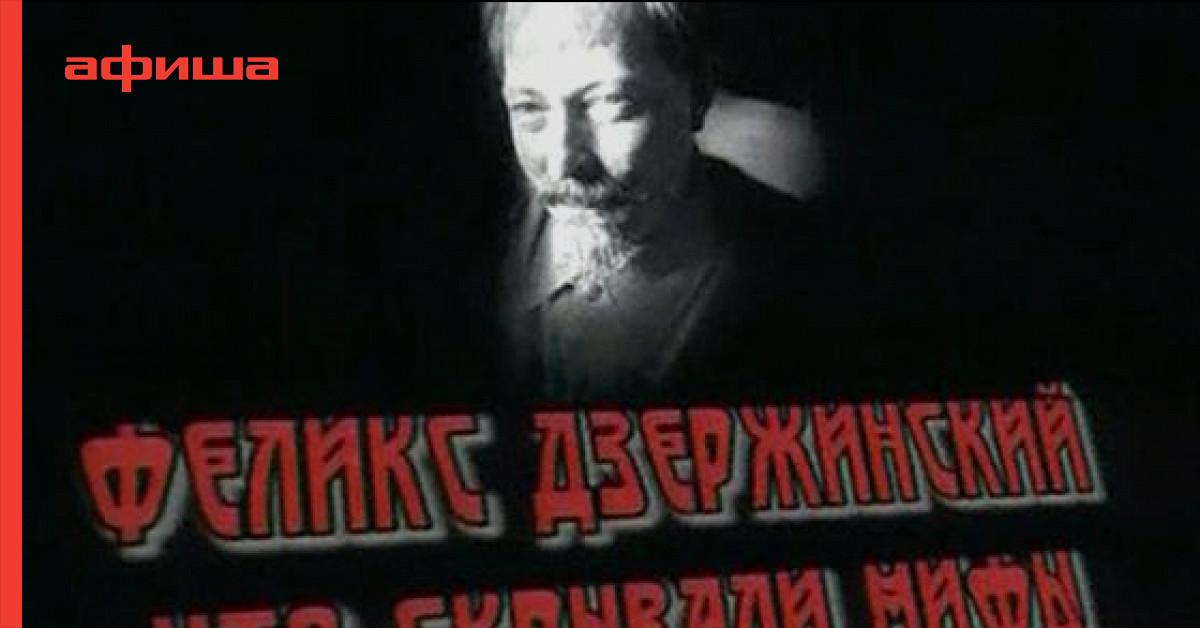 Feliks edmundowicz dzier17cy144ski - феликс эдмундович дзержинский