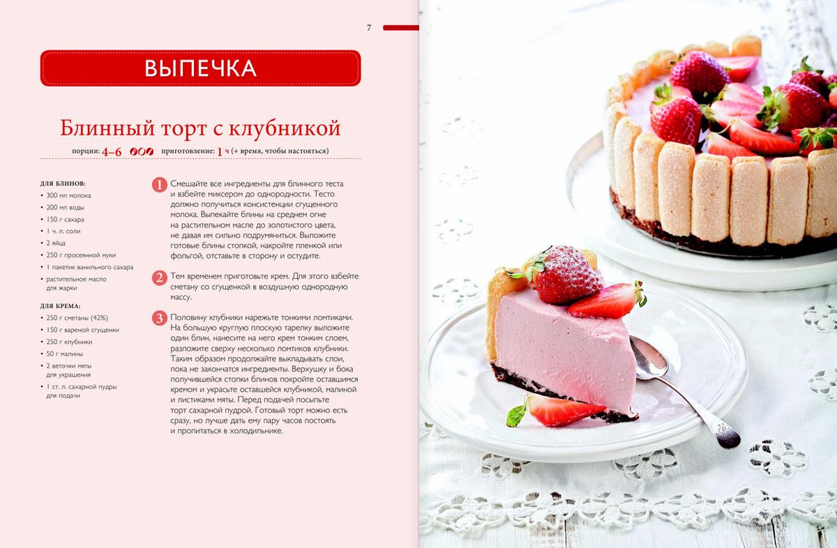 Рецепты сладких пирогов с простые и вкусные