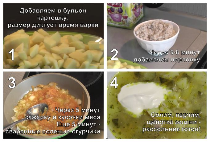 Как сварить рассольник пошаговый рецепт с