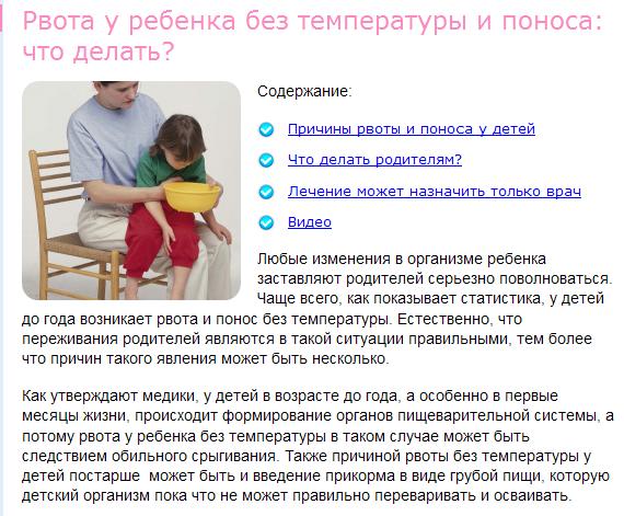 Помощь ребенку при рвоте в домашних условиях 158