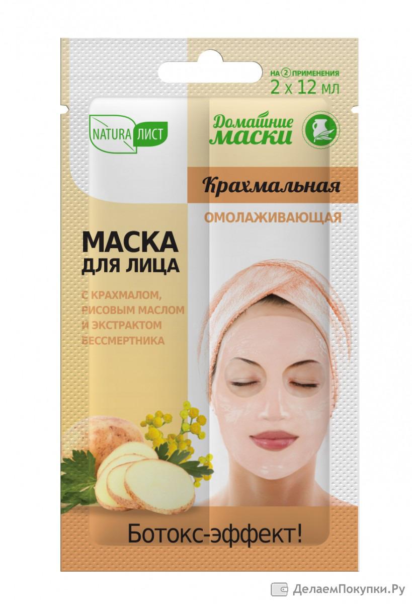 Маски для лица омолаживающие с витамином а в домашних условиях