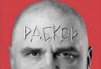 «Ляпис Трубецкой» презентовали новый альбом «Рабкор»