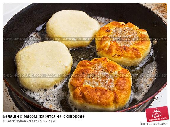 Рецепт беляшей с мясом в домашних условиях пошаговый рецепт с фото