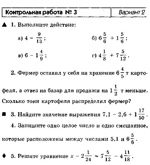 7 класса математика контрольная работа с ответами