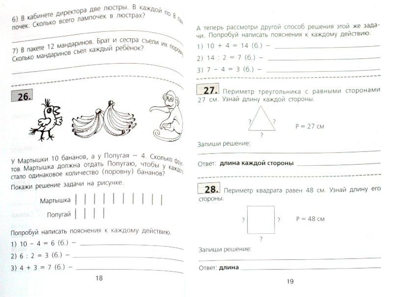 Юниор ответы математика 8 класс
