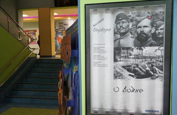 Трибесплатных киносеанса пройдут вкинотеатре «Берёзка» вовторой половине февраля