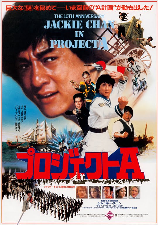 Jackie Chan - List the stuff you love! Movies, TV, music