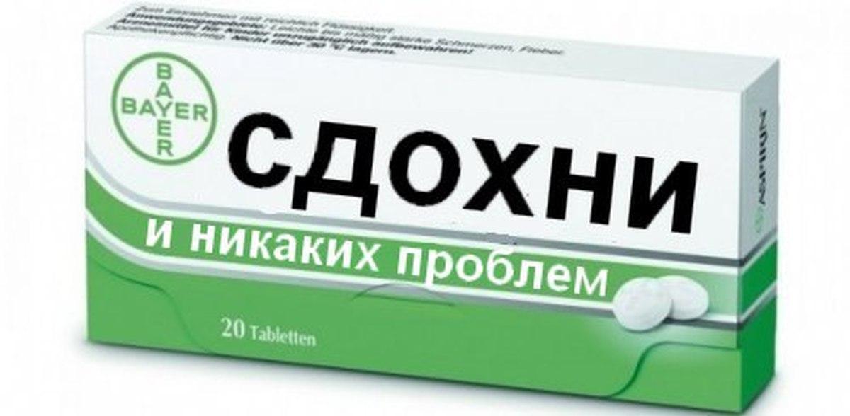Названия таблетки от запоя
