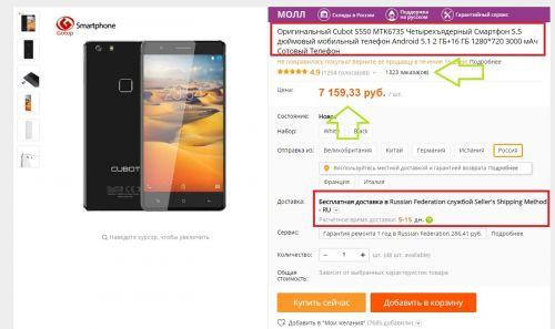 Стоит ли покупать отремонтированный смартфон на алиэкспресс