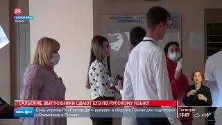 Выпускники школ Сальска сдают сегодня ЕГЭпорусскому языку