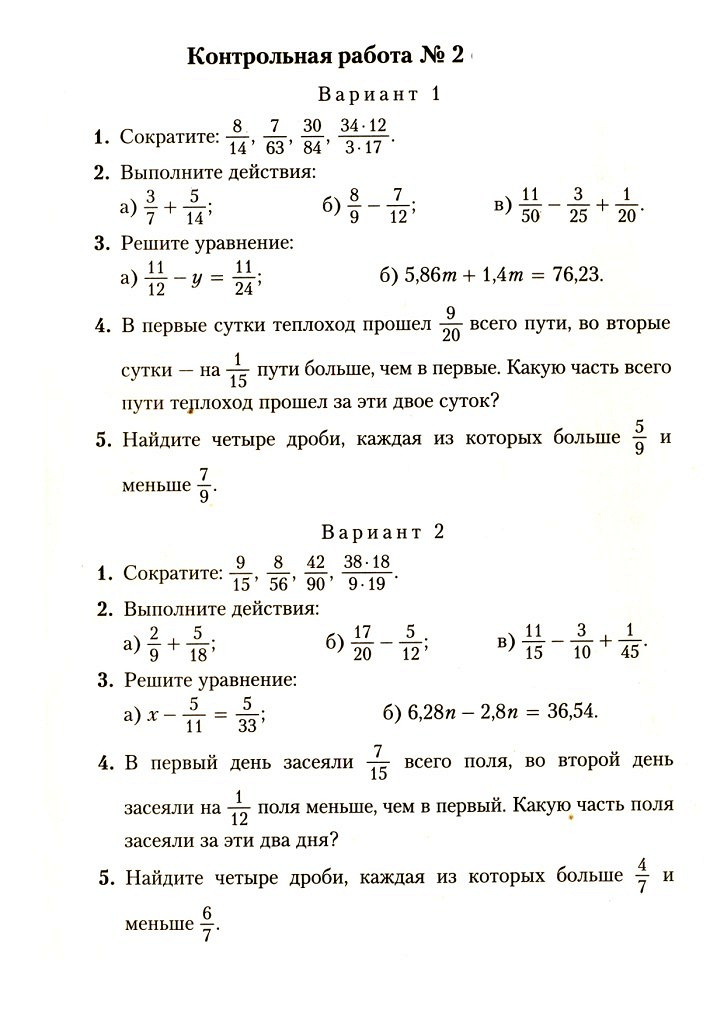 Решение административная контрольная работа по математике 8 класс