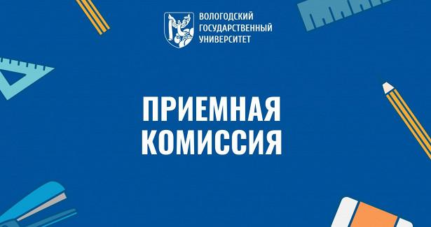 1177 бюджетных мест открыто дляабитуриентов вВологодском государственном университете