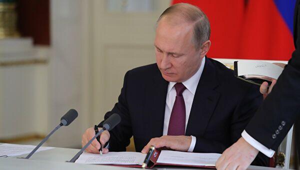 Путин подписал законы обисполнении бюджетов ПФРиФОМС
