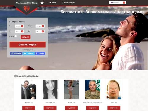 Сайты знакомств с иностранцами хороший