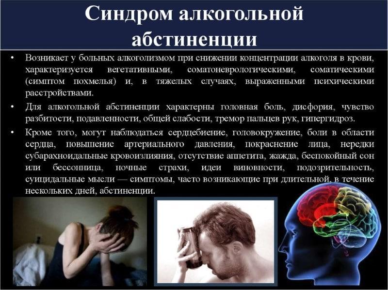 Алкогольная депрессия - разрушитель личности