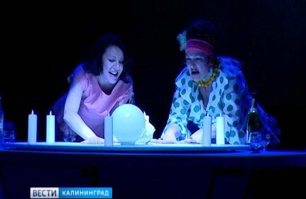 «Двамужа поцене одного». Премьера накалининградской сцене