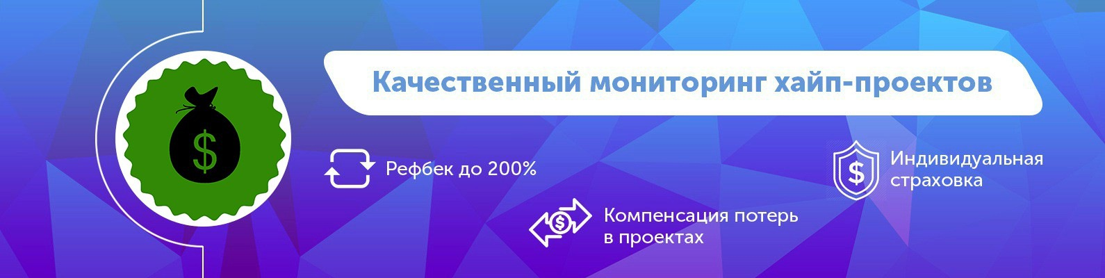 Мониторинг хайп сайтов outlook