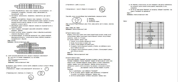 Ответы всероссийская олимпиада по математике 6 класс