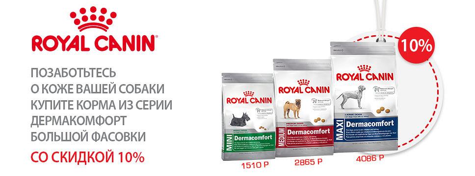 Корм royal canin дермакомфорт
