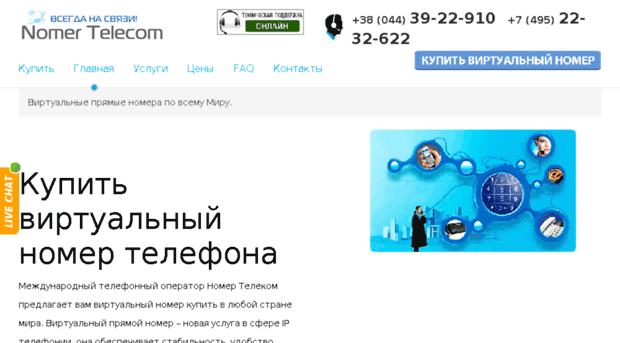 Номер телефона для а виртуального