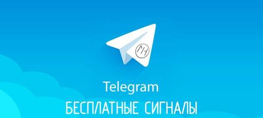 Сигналы бинарных опционов телеграм