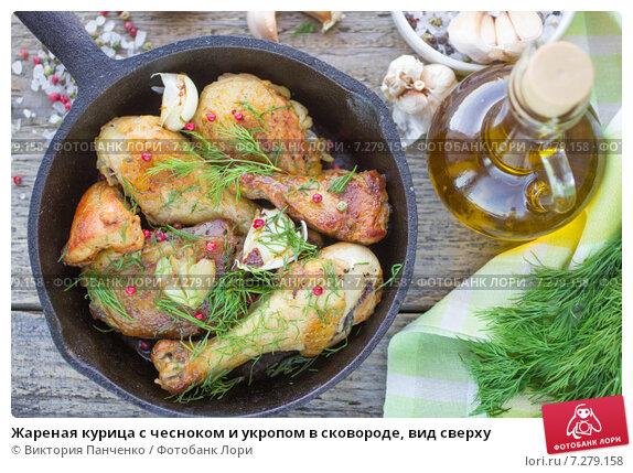 Жареная курица чесноком рецепт с фото