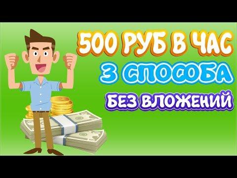 Как заработать 500 рублей в интернете за 2 часа