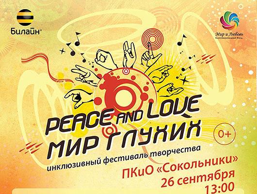 Благотворительный фестиваль «МирГлухих» пройдет впарке «Сокольники»