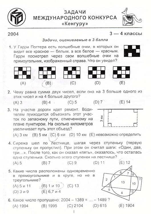 Олимпиада по математике 8 класс 2011 ответы