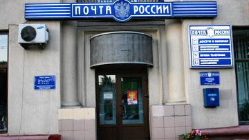 «Почта России» оштрафована замедленную пересылку корреспонденции
