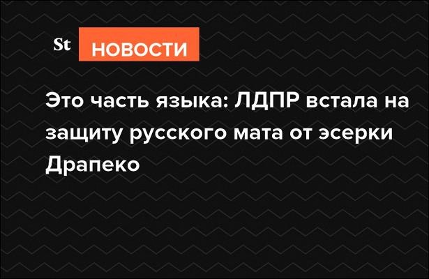 Эточасть языка: ЛДПР встала назащиту русского мата отэсерки Драпеко