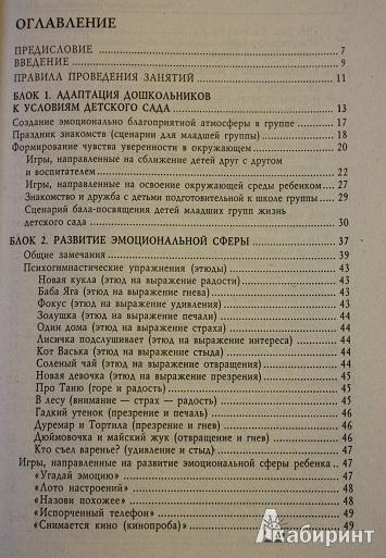 Доклад Театрализованная деятельность в детском
